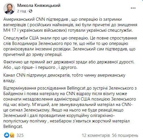"""CNN подтвердил причастность украинских спецслужб к операции по задержанию """"вагнеровцев"""""""