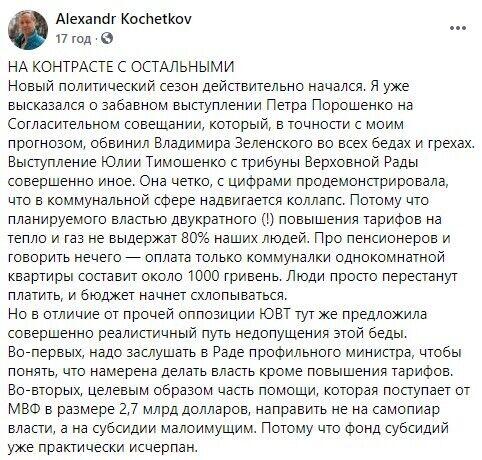 Тимошенко единственная бьет тревогу, предупреждая об угрозах энергетического кризиса, считает эксперт