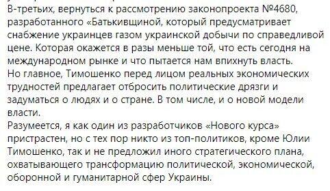 Эксперт назвал партию в Украине, которая предлагает действенные рецепты решения проблем