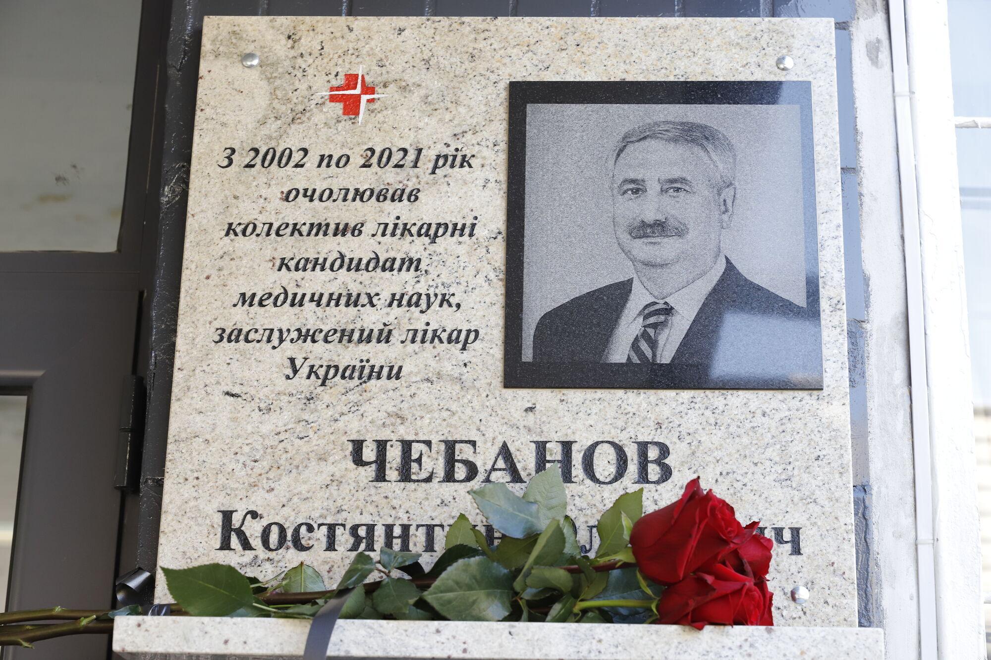 В медицине пан Чебанов работал с 1984 года