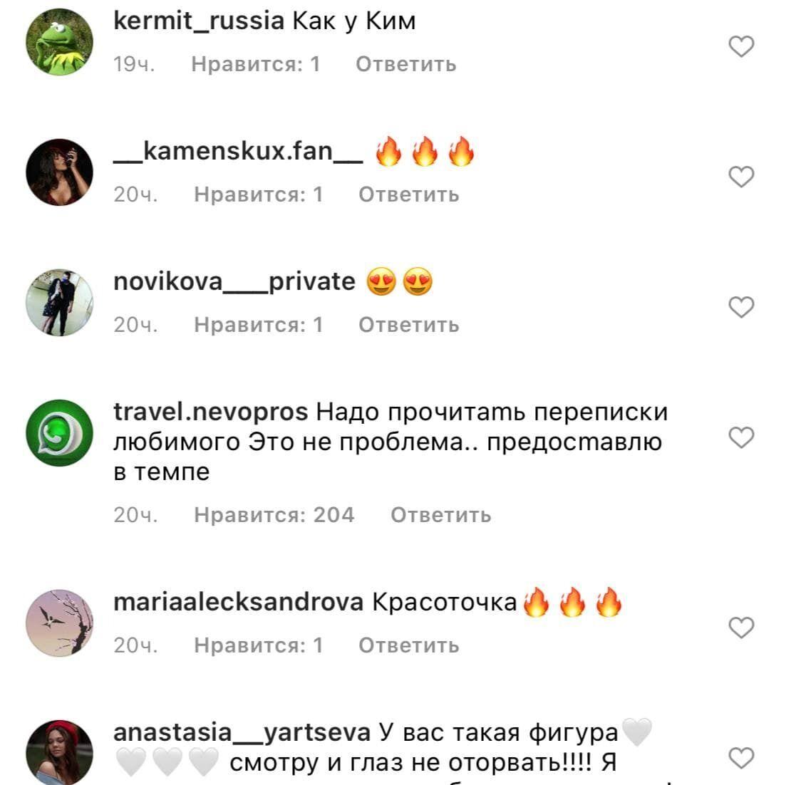 Скриншот комментариев.