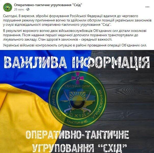 """Пост ОТУ """"Схід""""."""
