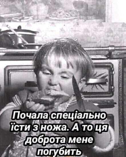 Мем о доброте
