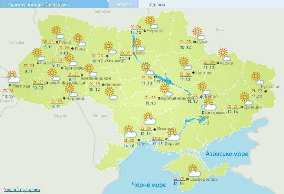 Погода в Украине 12 сентября