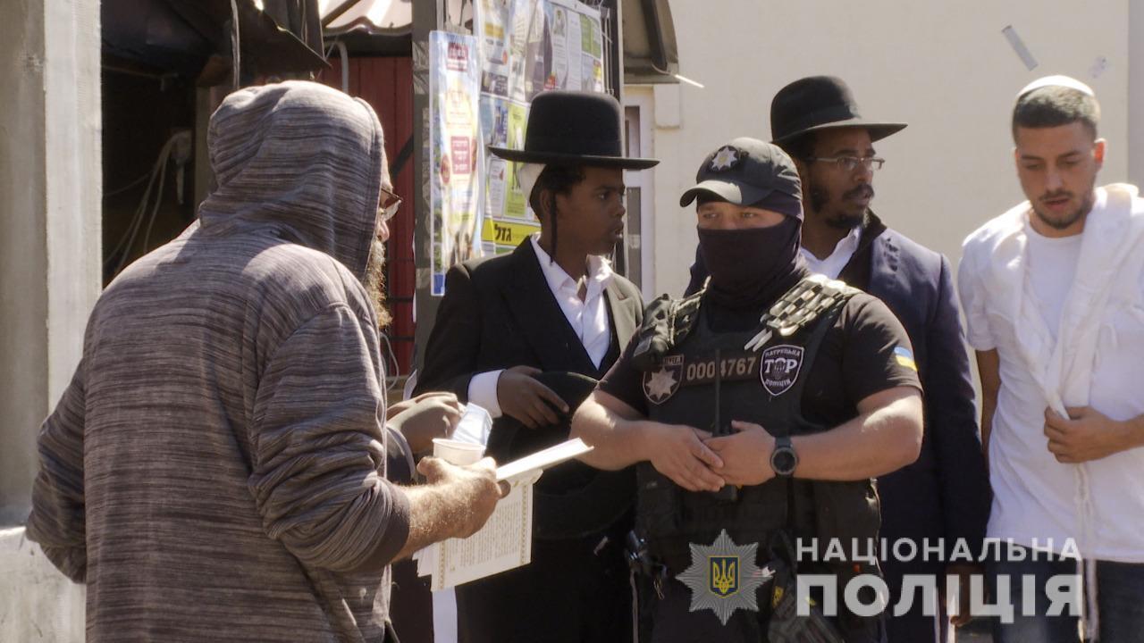 Поліція забезпечувала правопорядок в Умані під час Рош га-Шана.