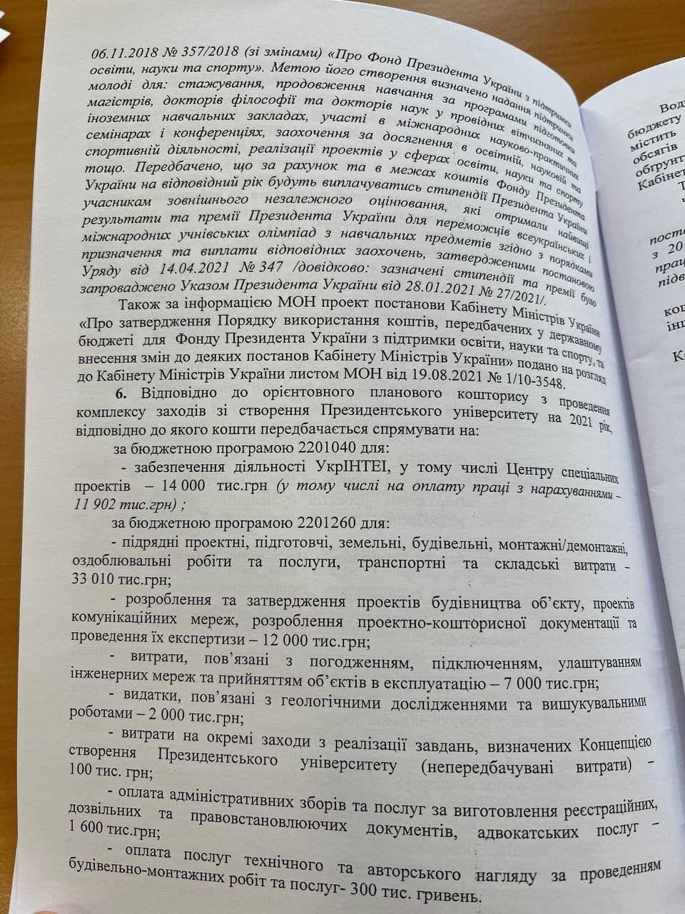 Проєкт рішення про фінансування Президентського університету.