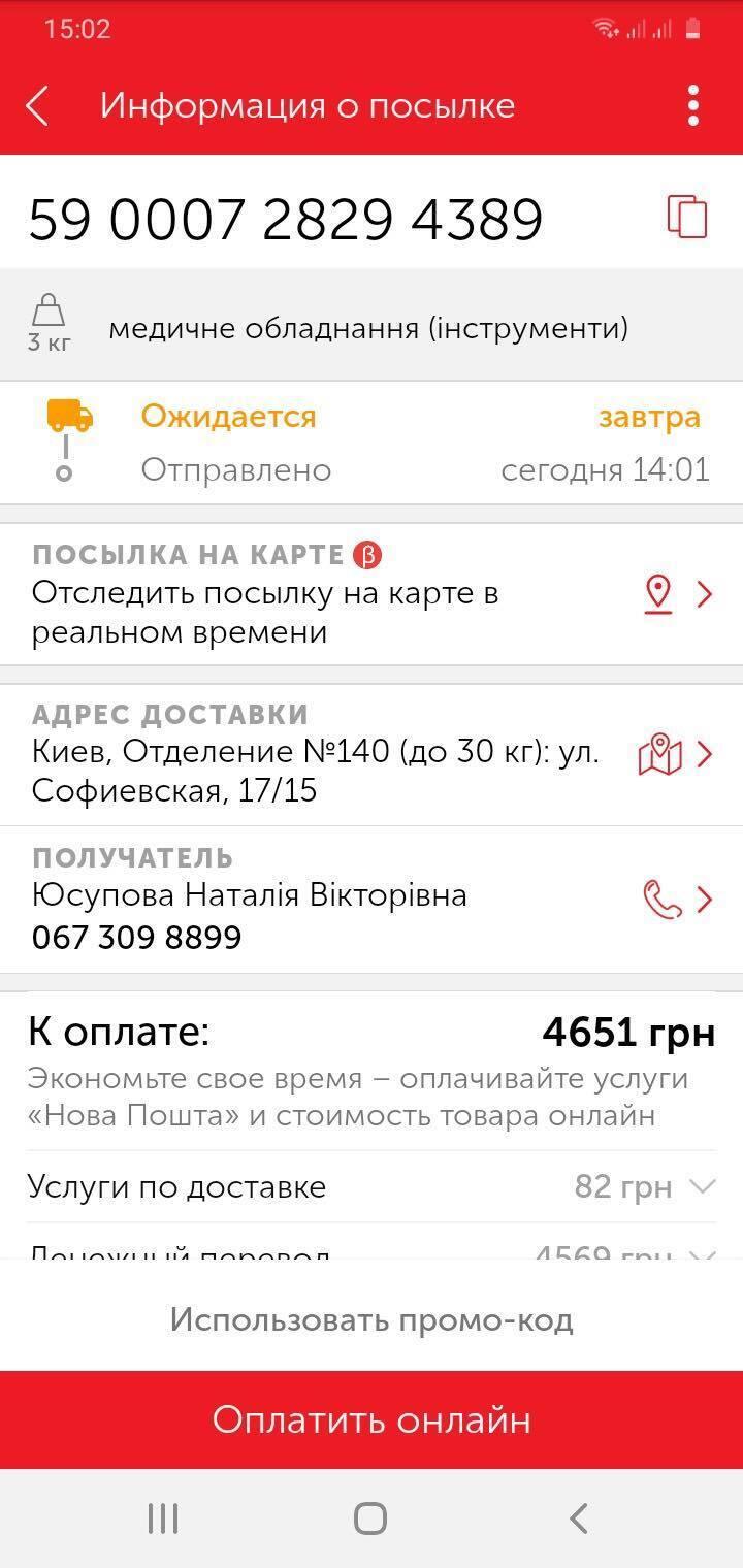 Українці продовжують допомогати армії.