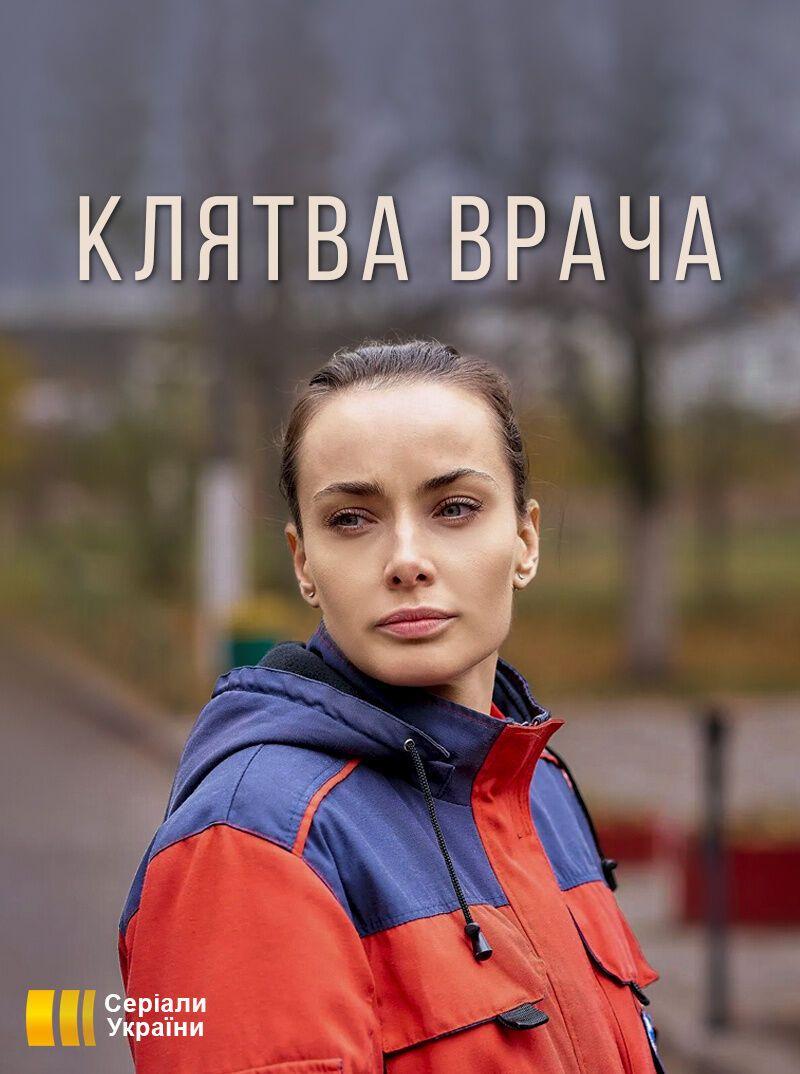 """Головну роль у серіалі зіграла """"Холостячка"""" Ксенія Мішина."""