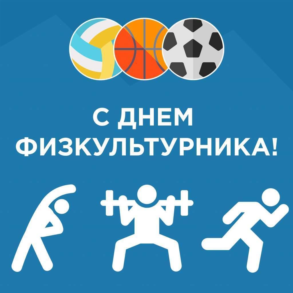 Листівка до Дня фізкультури і спорту