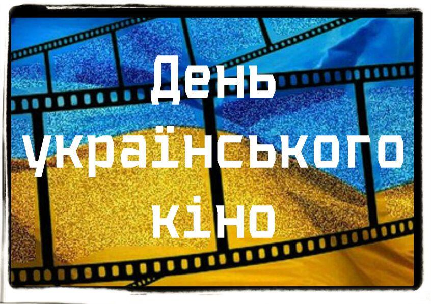 Привітання з Днем українського кіно