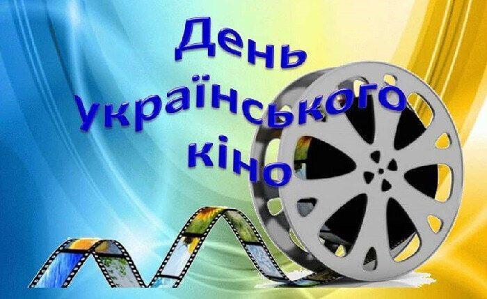 Открытка ко Дню украинского кино