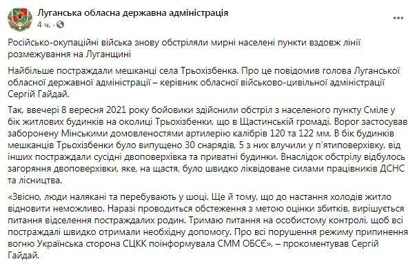 Пост Луганской ОГА.