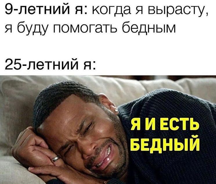 Мем о бедности