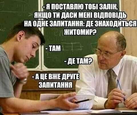 Анекдот про экзамен