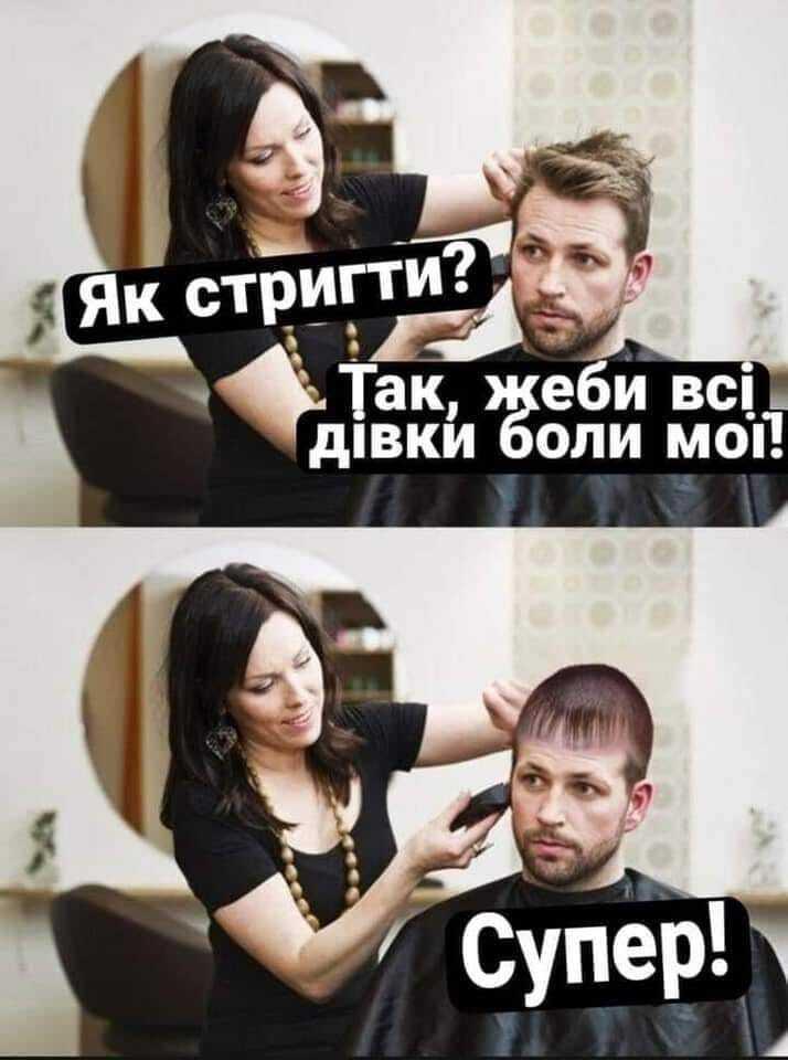 Мем про парикмахеров