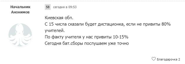 Школы в Украине опять закроют: учителя проигнорировали вакцинацию, родители возмущены