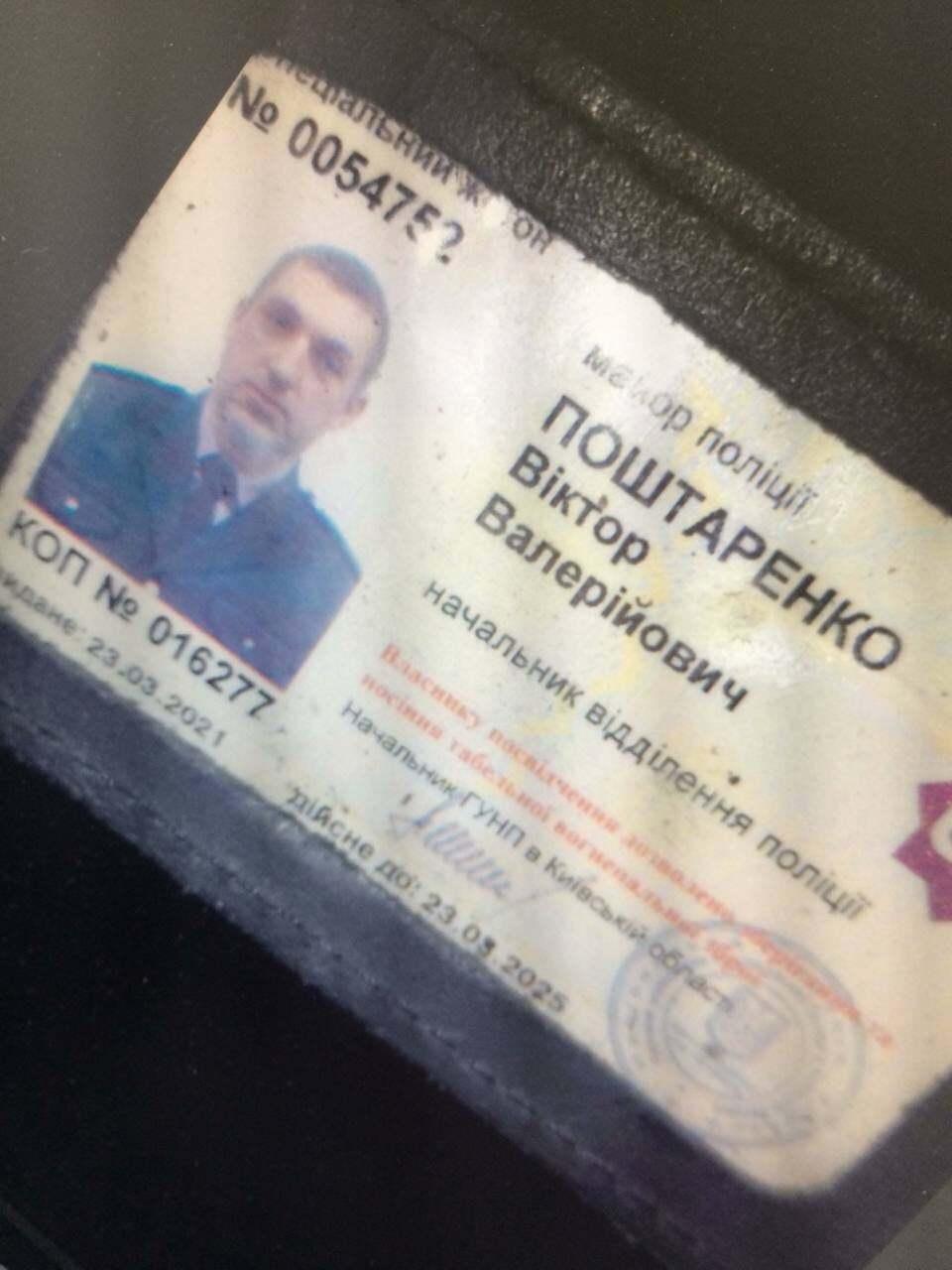 Удостоверение личности.