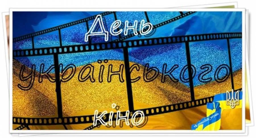 День українського кіно 2021