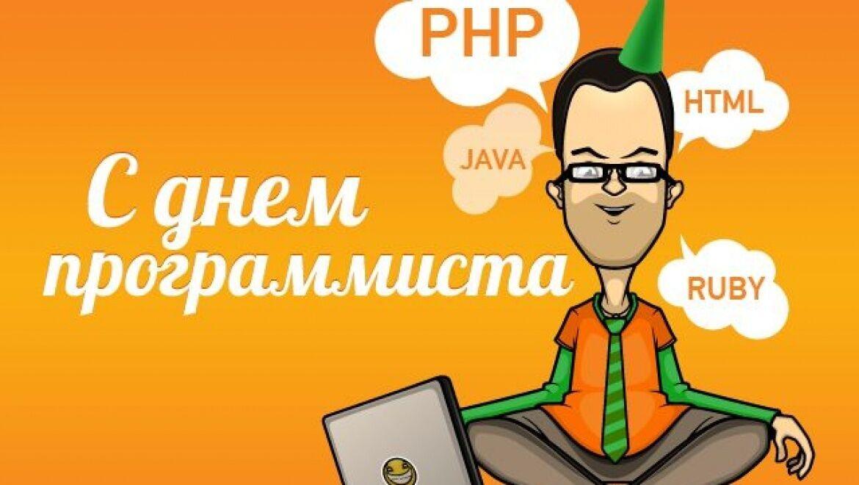 Прикольное поздравление с Днем программиста