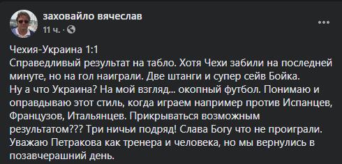 """Агенту не понравился """"окопный футбол"""" в исполнении сборной Украины"""