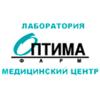 Клинико-диагностическая лаборатория «Оптима Фарм»