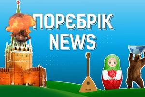 ПОРЕБРИК NEWS
