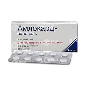 Амлокард-Сановель