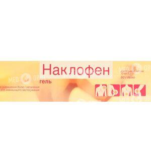 Наклофен