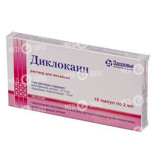 Диклокаин