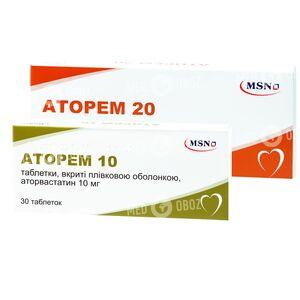 Аторем 20