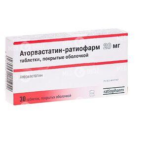 Аторвастатин-Ратиофарм