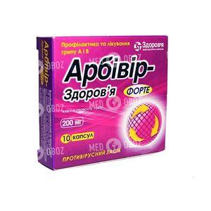 Арбивир-Здоровье Форте