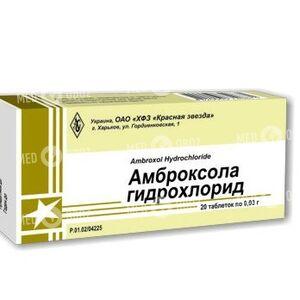 Амброксола Гидрохлорид