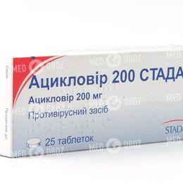 Ацикловир 200 Стада