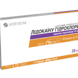 Лидокаина Гидрохлорид