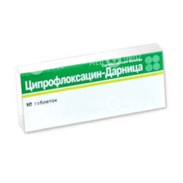 Ципрофлоксацин-Дарница