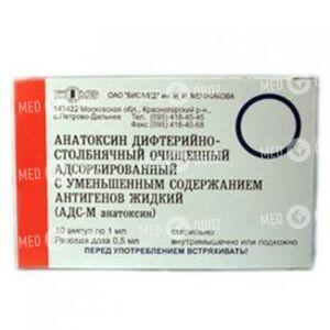 Анатоксин Дифтерийно-Столбнячный (Адс-М-Ан)