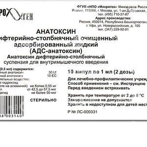 Анатоксин Дифтерийно-Столбнячный