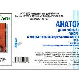 Анатоксин Дифтерийный (Ад-М)