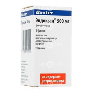 Эндоксан 500 мг