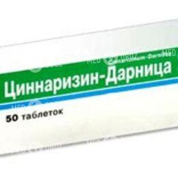 Циннаризин-Дарница