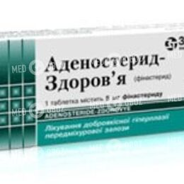 Аденостерид-Здоровье