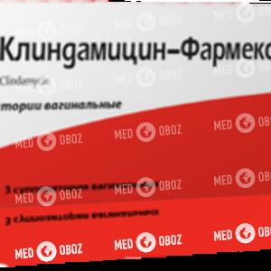 Клиндамицин-Фармекс