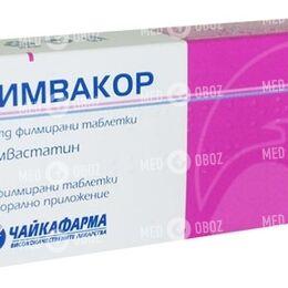 Симвакор