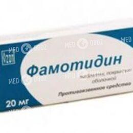 Фамотидин 20-Сл