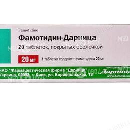 Фамотидин-Дарница