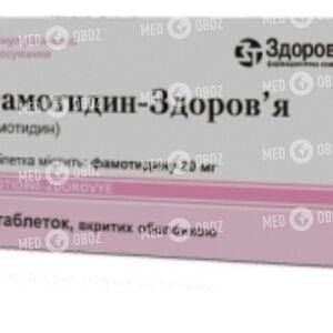 Фамотидин-Здоровье