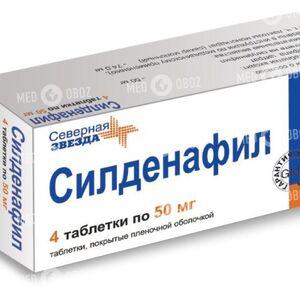 Силденафил-50