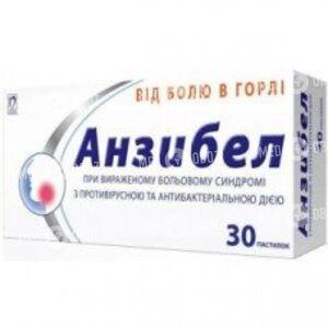 Анзибел