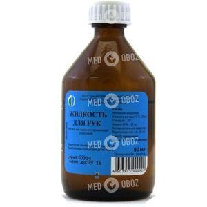 Жидкость Для Смягчения Кожи Рук